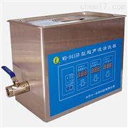 北京六一超聲波清洗器
