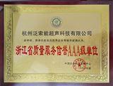 浙江省质量服务信誉AAA级单位