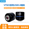 USB3.0CMOS相機VTSE3