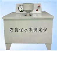 BS-1石膏保水率试验仪