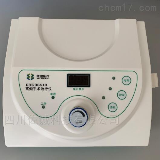 高频电离子手术治疗仪美容整形电刀电凝器