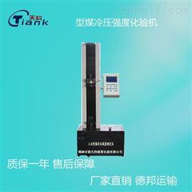 LY-1S煤炭型煤檢測儀煤炭設備
