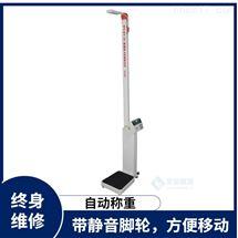 身高体重测量仪盛苑牌型号HGM-300