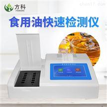 FK-SY12食用油快速检测仪