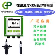 电力用水悬浮物在线测量仪GreenPrima