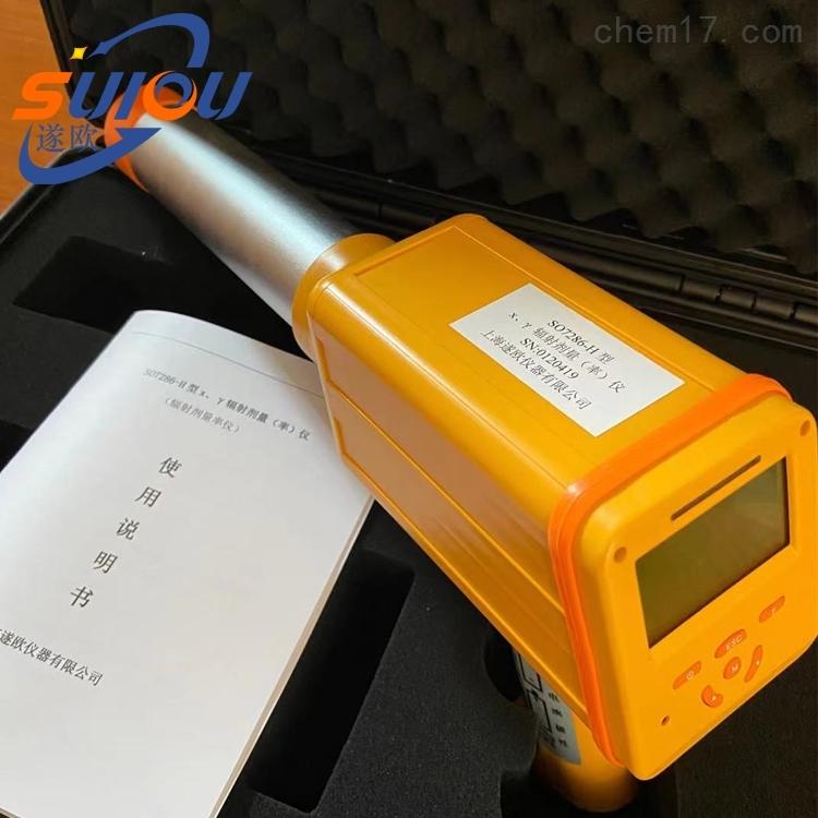 防护级χ、γ辐射剂量(率)仪