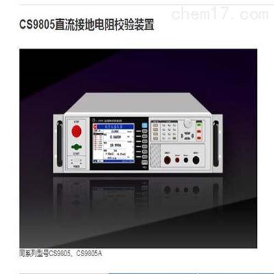 供应长盛CS9805直流接地电阻校验装置