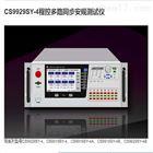 供应长盛CS9929SY-4程控多路同步安规测试仪