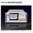 供应长盛CS9929SY-8程控多路同步安规测试仪