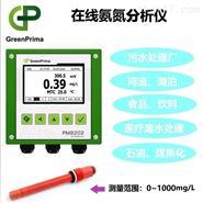 河北離子氨氮檢測儀GreenPrima
