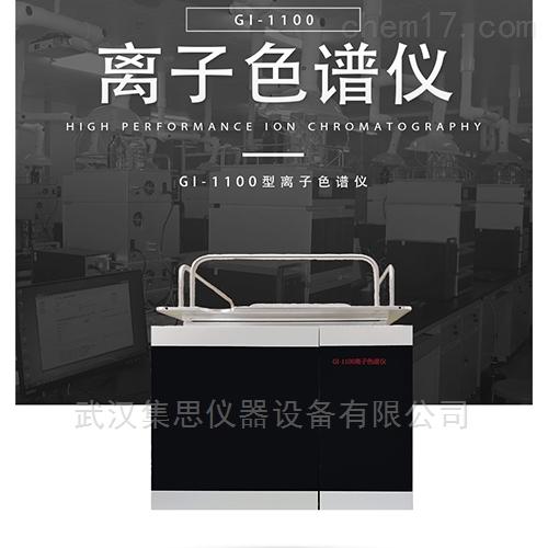 离子色谱仪GI-1100
