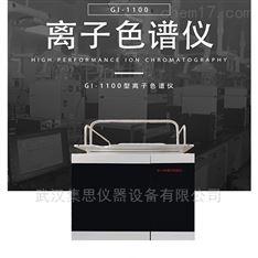 離子色譜儀GI-1100