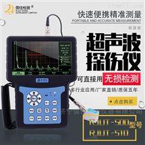 RJUT-500鋼管板材焊縫檢測儀