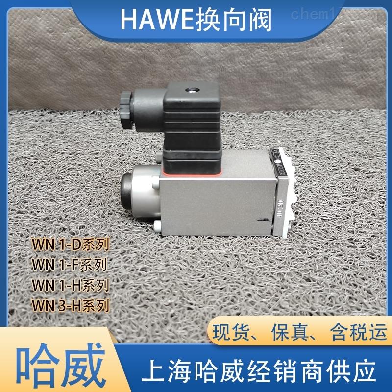 德国HAWE代理WN 1 H-G 205截止换向阀
