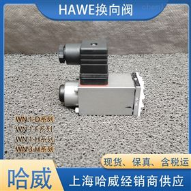 现货HAWE代理截止换向阀WH 3 N-X 24/8 W