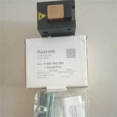 0842900300-3842547785德国博世Rexroth力士乐缓冲挡停器原装现货