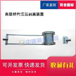 夹层结构滚筒剥离装置夹具强度试验