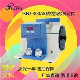 TKNJ-300AB煤炭智能粘結能力分析儀,粘結指數測定儀