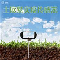土壤紧实度传感器SYC-JSDQ