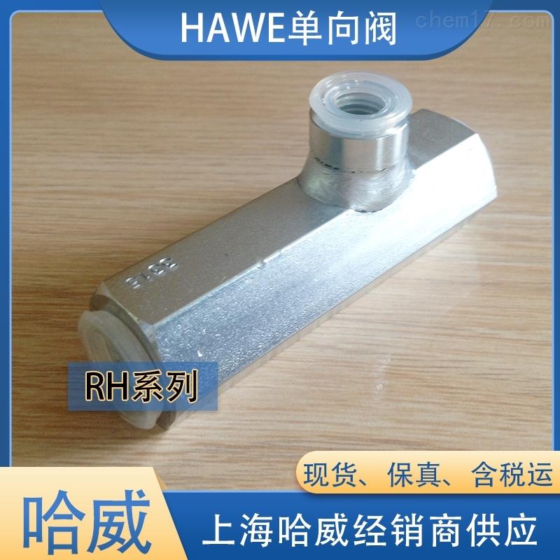 德国HAWE哈威RH3液控单向阀