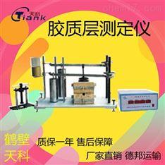 胶质层指数分析仪