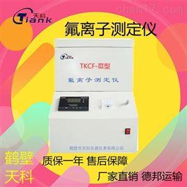 TKCF-Ⅲ煤炭煤質氟離子元素測定儀,自動元素分析儀