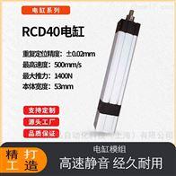 RCD40昆山电动缸模组