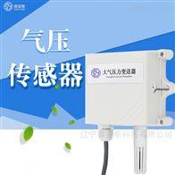 气压传感器SYC-QYQ
