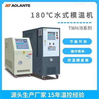 高温水温机 180℃水式模温机