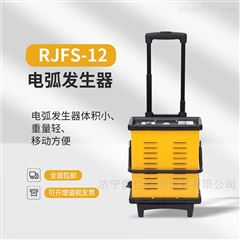 RJFS-12交流电弧发生器