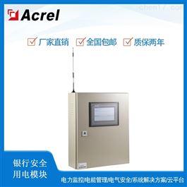 ABEM100BL-15D安科瑞银行智慧用电检测装置含税包邮