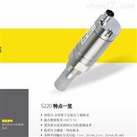 S220洛阳代理希尔斯露点传感器选型