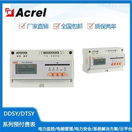 DTSY1352-NK/F安科瑞三相内控电表支持射频卡预付费