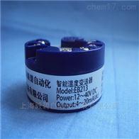 EB213-TCT智能温度变送器