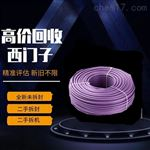 6XV1830-0EH10回收西门子DP电缆