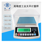英展工廠直銷BH3-1200選配藍牙通訊電子天平