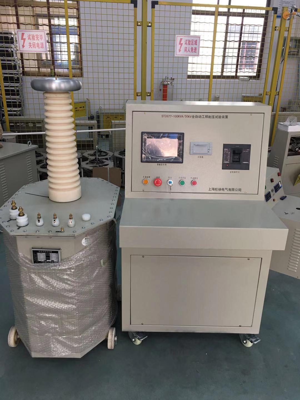 PVT-50 電機工頻耐電壓試驗儀