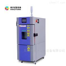 管材及配件高低温交变温控箱