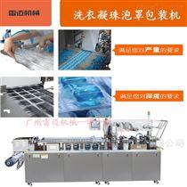 广州水凝珠洗衣液铝塑泡罩包装机
