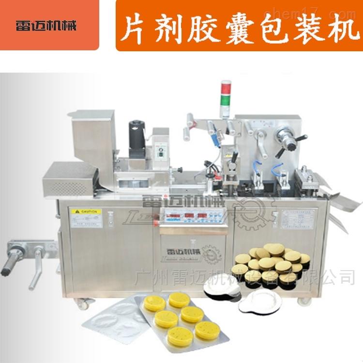 广州多功能片剂药片全自动铝塑泡罩包装机