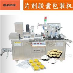 DPP-115广州多功能片剂药片全自动铝塑泡罩包装机