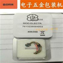 LSP-80/80A手表零件铝塑泡罩包装机机械厂家