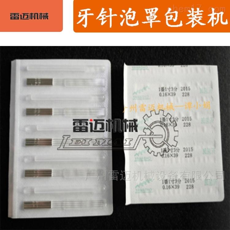 广东铝塑泡罩包装机厂家