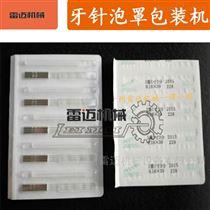 DPB-80/80A小型纹眉刀铝塑泡罩包装机哪里有现货卖