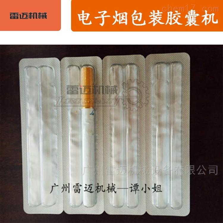 电子烟包装机-铝塑泡罩包装机生产厂家