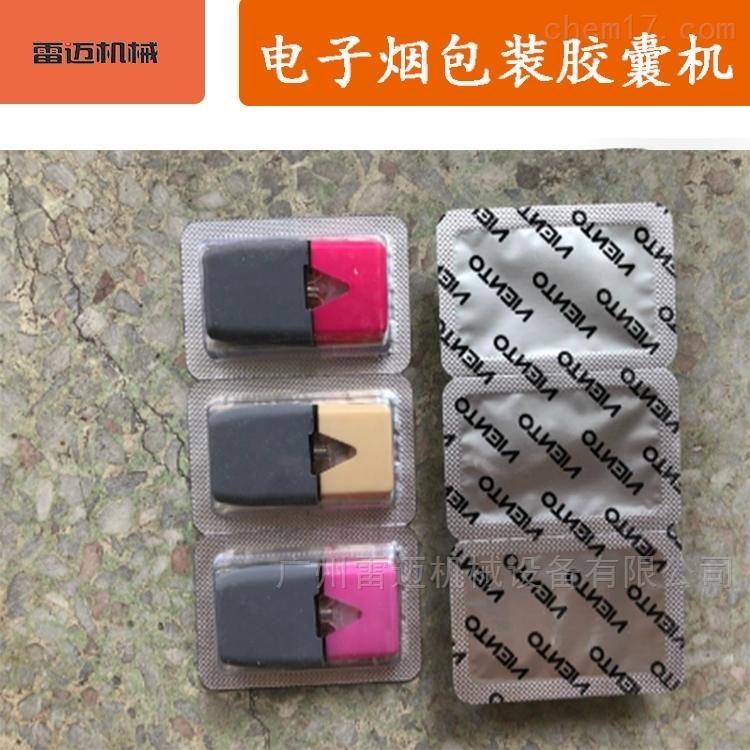 铝塑泡罩包装机 电子烟包装机 玛卡片包装机