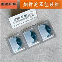 DPT-130深圳电子烟铝塑包装机生产厂家-包装机多少钱