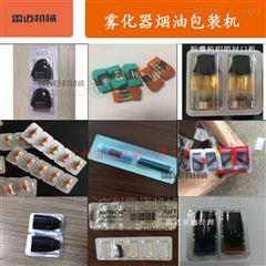 DPP-115广州电子烟雾化芯烟油烟弹铝塑泡罩包装机