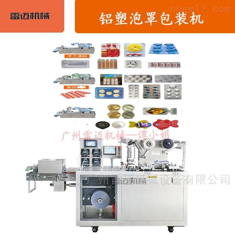 泡罩胶囊药片包装机 ,广东铝塑泡罩包装机