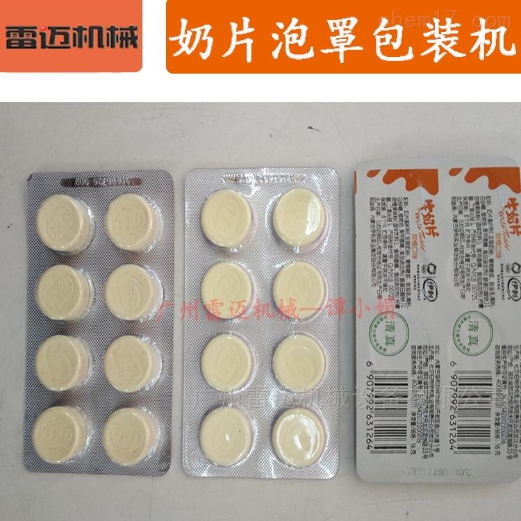 广东奶片糖果片铝塑泡罩包装机械设备